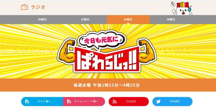 ラジオRKC高知放送ぱわらじ
